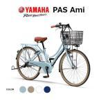 電動自転車 在庫限り 特価 2018年モデル YAMAHA ヤマハ PAS Ami パス アミ 26インチ PA26A 4点付き