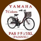 電動自転車 【2017年モデル】 YAMAHA (ヤマハ) PAS (パス) ナチュラXL 26インチ (PA26NXL)