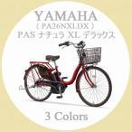 電動自転車 ※台数限定特価※ 【2017年モデル】 YAMAHA (ヤマハ) PAS (パス) ナチュラ XL (エックスエル) デラックス 26インチ (PA26NXLDX)