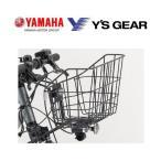 YAMAHA(ヤマハ) PAS Brace (ブレイスL、XL)用 フロントバスケット (Q5K-BSC-002-P21) + 専用フロントキャリアセット (90793-55074)
