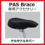 YAMAHA(ヤマハ) PAS Brace (ブレイス)・VIENTA (ヴィエンタ)専用 ゲルサドルカバーVLC-051