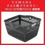 YAMAHA (ヤマハ) PAS Kiss mini ・ リトルモア用前後共用かご (フロント・リヤ共用バスケット)