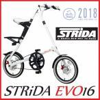 ※送料無料※ 【2016年モデル】 STRIDA EVO16 (ストライダ エヴォ16) 16インチ 内装3段変速 専用輪行バッグ + ミニフロアポンプ付き!