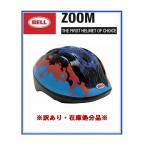 ※在庫処分特価※ 【2015年モデル】 BELL (ベル) ZOOM (ズーム)  幼児/子供用ヘルメット 【自転車用ヘルメット】