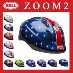 【2016年モデル】 BELL (ベル) ZOOM2 (ズーム2) 幼児/子供用ヘルメット