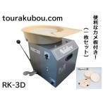 電動ろくろRK-3D型( ドベ受け付)【店長お勧め!】