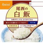 【備蓄食料】アルファ米(白米/50食入) (お届けまで10日程度)