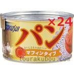 【備蓄食料】パン缶マフィンタイプ(24缶入) (お届けまで10日程度)