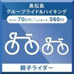 9/16 (親子)奥松島グループライド&ハイキング(70km)