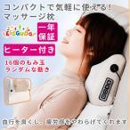 マッサージクッション 3Dもみ 肩こり 腰 首 マッサージ機 おしゃれ ヒーター付き ストレス解消 マッサージ枕 一年品質保証 敬老の日 プレゼント ギフト 贈り物