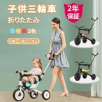 子供三輪車 押し棒付き 折りたたみ 転落防止ガード付き 2年品質保証 多機能 1~5歳 軽量 キックバイク 自転車 ベビーカー 乗用玩具 出産祝い 誕生日 プレゼント