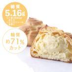 糖質制限 シュークリーム(3個入)[冷�