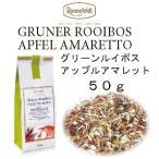 グリーンルイボス アップルアマレット 50g 【ロンネフェルト】 無発酵のルイボスに青リンゴのやさしいサワーアロマ  紅茶 ギフト