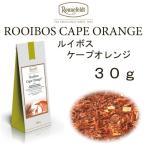 ケープオレンジ 30g 【ロンネフェルト】 オレンジピールの入ったルイボスティー オレンジの香りが漂います  紅茶 ギフト