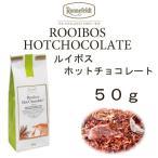 ルイボス ホットチョコレート 50g 【ロンネフェルト】 カカオの実を割ってルイボスと合わせたノンカフェインティー  紅茶 ギフト