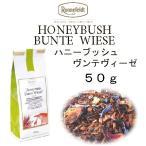 ハニーブッシュ ブンテヴィーゼ 50g 【ロンネフェルト】 ノンカフェインのとても軽い優しいハーブティー   紅茶 ギフト