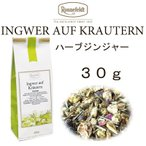 ロンネフェルト/紅茶/ティーバック/ギフト/通信販売/ハーブ