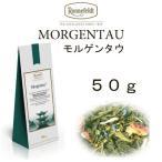 モルゲンタオ 50g 緑茶にバラやマンゴーの花びら 甘く香る素敵なティー 紅茶 ギフト ロンネフェルト
