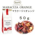 オレンジピールの香りも気持ちいいパッションフルーツとオレンジピール 【ロンネフェルト】 マラクージャオレンジ 50g