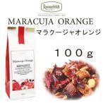 オレンジピールの香りに癒されますパッションフルーツとオレンジピール 【ロンネフェルト】 マラクージャオレンジ100g