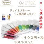 【送料無料 メール便】ジョイ オブ ティー12種 お試しセット   紅茶 ティーバック  ロンネフェルト 紅茶