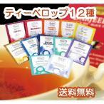 【送料無料 メール便】 ロンネフェルト ティーバッグ  12種お試しセット 紅茶 ティーバック ギフト