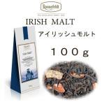 アイリッシュモルト100g 【ロンネフェルト】 ロンネフェルトのミルクティーと言ったらアイリッシュモルトです  紅茶 ギフト