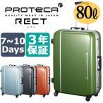 プロテカ スーツケース 3年保証 【新】エース レクト 7泊〜10泊 68cm 80L フレームタイプ 日本製 新品番:00542 【ACE/PROTeCA/】【ランキング】