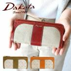 今ならWプレゼント付 ダコタ L字ファスナー長財布 小銭入れ付き Dakota フォーリアシリーズ 0036164レザー 本革