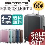 セール プロテカ スーツケース エキノックスライトU エース 66L 4〜7泊 軽量 PROTeCA EQUINOX LIGHT U 00622 ACE スーツケース 正規品