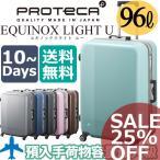 セール プロテカ スーツケース スーツケース エキノックスU PROTeCA エース 10泊〜 66cm 96L 00623 ACE スーツケース 正規品