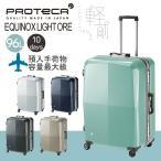 プロテカ エキノックスライト オーレ 3年保証 エース スーツケース 96L 10泊〜 預入手荷物容量最大級 軽量 PROTeCA EQUINOX LIGHT ORE 00742 日本製