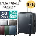 プロテカ スーツケース 3年保証 スタリアV エース 10泊〜 64cm 100L ace.PROTeCA STARIA 02644 ACE スーツケース 正規品