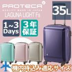 3年保証 プロテカ スーツケース ラグーナライトFs エフエス エース ace PROTeCA LAGUNALIGHT Fs 新品番:02741 最軽量 機内持ち込み可 1泊〜3泊 日本製 49cm 35L