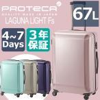 3年保証 プロテカ スーツケース ラグーナライトFs エフエス ace PROTeCA LAGUNA LIGHT Fs 新品番:02743 エース 4泊〜7泊 日本製 65cm 67L 最軽量 正規品