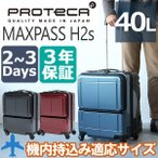 プロテカ エース スーツケース マックスパス H2s 02762 限定グロスカラー 鏡面タイプ 機内持ち込み可 ACE PROTeCA MAXPASS H2s 1泊〜3泊 46cm 40L 正規品3年保証