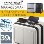 最大35%還元 3年保証 プロテカ エース スーツケース マックスパススマート 02771 機内持ち込み可 ハード ace. PROTeCA MAXPASS SMART 1泊〜3泊 46cm 39L 正規品