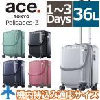 エース スーツケース パリセイドZ フロントポケット付 ace.TOKYO LABEL 1泊〜3泊 スーツケース 機内持ち込み可能サイズ45cm 36L 05581 正規品