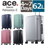 最大32%還元 エース スーツケース パリセイドZ ace.TOKYO LABEL 4泊〜7泊 スーツケース 60cm 62L 05584 正規品 プレゼント 女性 男性