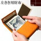 最大41%還元 名入れ無料 左きき 財布 m+/ エムピウ サイフ ウォレット/一枚革の財布 MILLEFOGLIE2 pig ミッレフォッリエ 革 P25(番号:130161)
