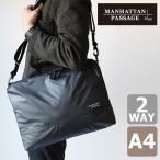 マンハッタンパッセージ MANHATTAN PASSAGE プラス スリムウェルオーガナイズド ブリーフケース 3211