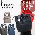 ショッピングエース カナナプロジェクト  kanana project PJ-9 エース  ワンデイパックM ピクニックリュックM 新品番:54792