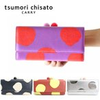 最大22%還元 ツモリチサト 財布 長財布 がま口 tsumori chisato ズームドット 57304 ツモリチサトキャリー ドット 本革 レザー 日本製