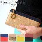 ショッピングツモリチサト ツモリチサト 財布 tsumori chisato シュリンクコンビ 長財布 57662 ツモリチサト キャリー 日本製 正規品
