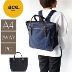 ショッピングエース エースジーン バッグ ソリオート 2WAYビジネスバッグ トートリュック 通勤バッグ A4対応 レディース エース 59563 送料無料 特典付き 正規品 ギフト