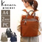 ショッピングエース カナナプロジェクト リュック kanana project アクティブリュック PJ3-3rd 59711 縦型 2WAY エース