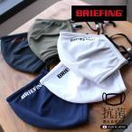 ブリーフィング マスク 洗える スポーツ メーカー 吸水速乾 UVカット フリーサイズ 抗菌 防臭 立体構造 BRIEFING GOLF 3D WASHABLE MASK-2 BRG211F55 正規品