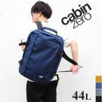 キャビンゼロ バッグ CABINZERO CLASSIC 44L クラシックスタイル デイバック トラベルバッグ バックパック cz-612-613