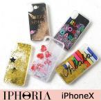 アイフォリア IPHORIA iPhoneX iPhoneXS iphoneケース グリッター キラキラ 動く 液体 流れる ラメ  iphoria2liquidX リキッド クリスマス プレゼント 女性 男性