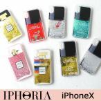アイフォリア IPHORIA iPhoneX iPhoneXS 対応 iphoneケース グリッター キラキラ 動く 液体 流れる ラメ リキッド アイホリア 可愛い  iphorialiquidX